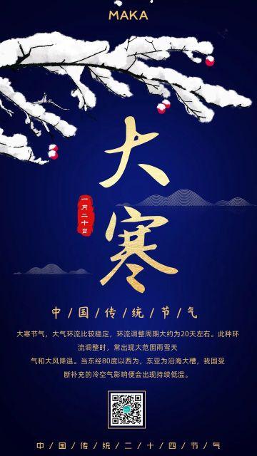 深蓝色古风大寒节气宣传海报
