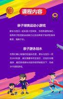 紫色卡通亲子活动翻页H5