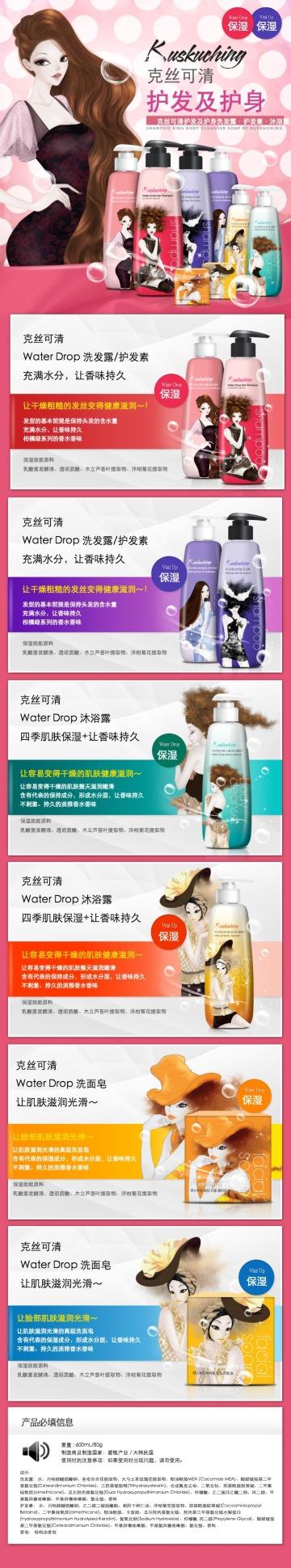 卡通活泼护发护肤洗护系列产品电商详情图