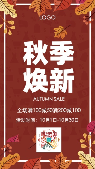 棕色简约大气店铺秋季初秋上新产品促销推广活动宣传海报
