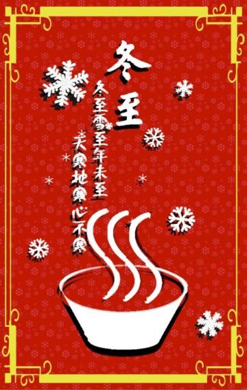 情暖冬至祝福
