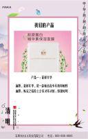 清新粉色清明节传统文化节企业通用H5
