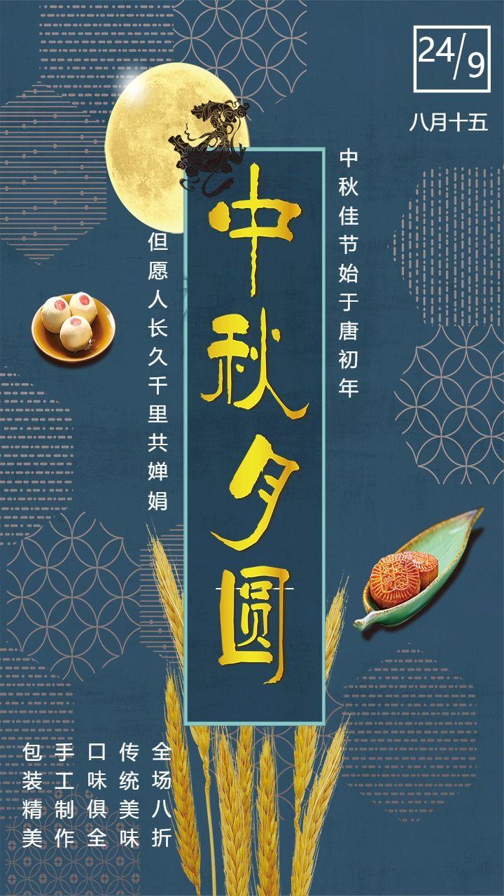 大气时尚中秋月饼促销