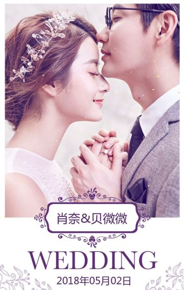 婚礼邀请函高端杂志风紫色结婚请柬邀请函 婚纱照写真相册