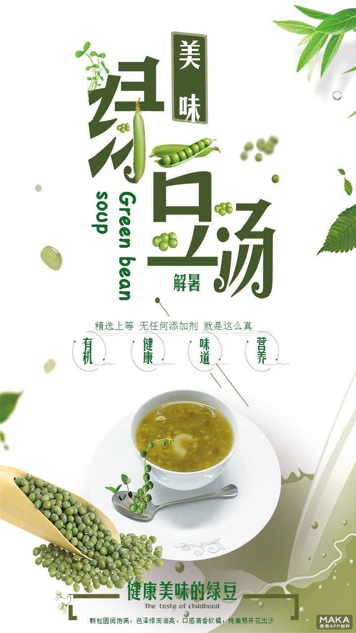 美味·绿豆汤·健康·饮食宣传海报