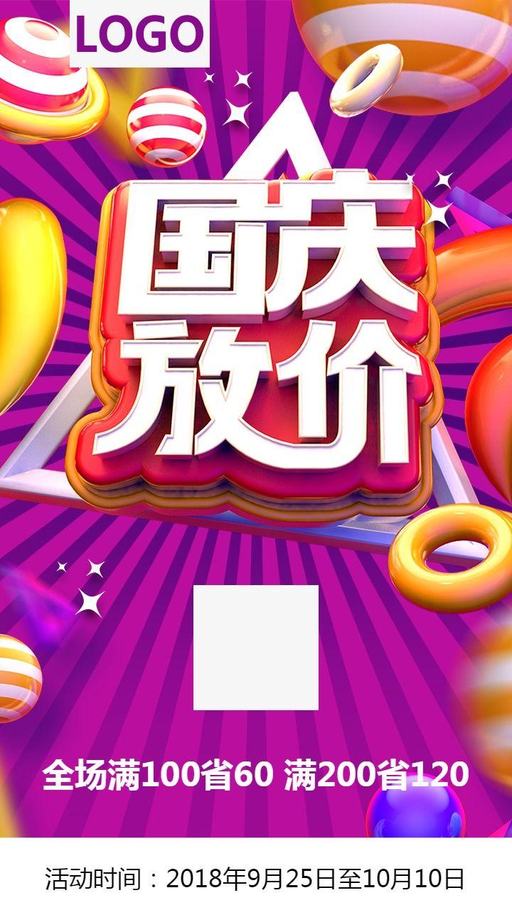 【国庆节2】十一国庆节企业促销通用海报