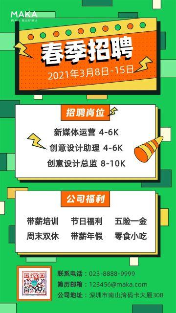 绿色简约清新风格企业春季招聘宣传海报