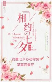 清新浪漫七夕节餐厅餐饮促销活动推广产品推广