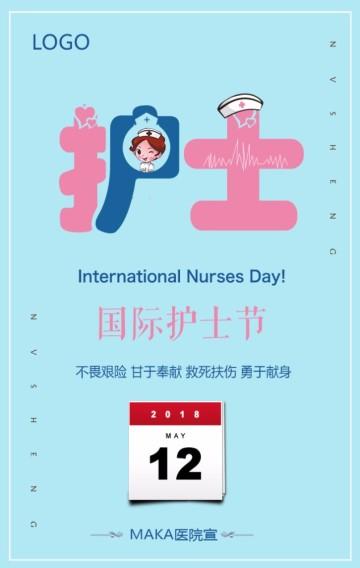 国际护士节节日宣传祝福简约清新蓝色