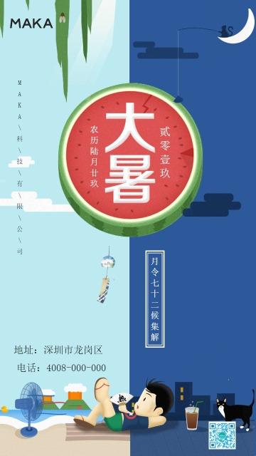 蓝色大气二十四节气传统中国风手绘创意手机海报
