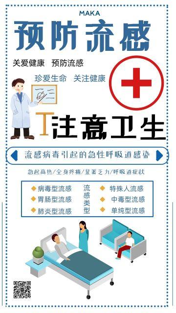 白色卡通流感预防注意卫生预防流感知识海报