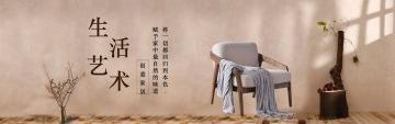 简约艺术家居电商banner