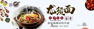 简约大气餐饮美食促销活动电商banner