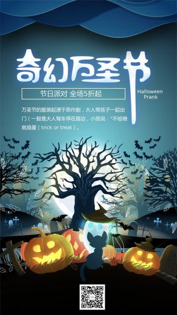 黑色创意神秘万圣节狂欢化妆舞会商城活动海报
