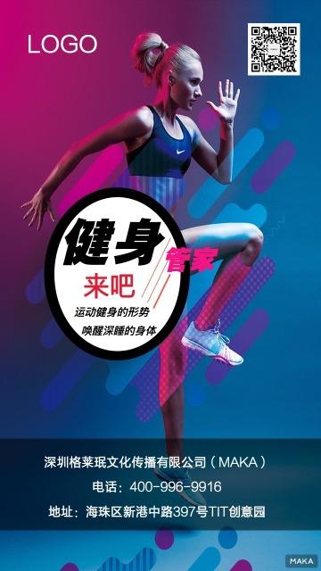 色彩丰富的健身海报