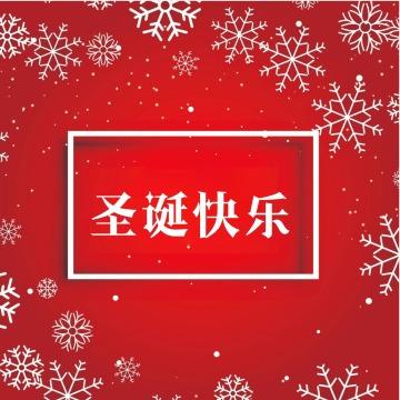 圣诞快乐 公众号封面次条小图