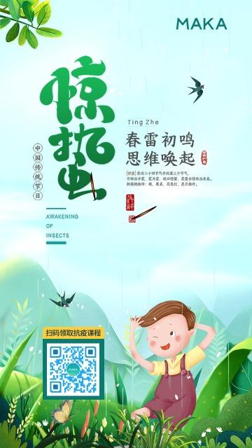 二十四节气惊蛰绿色小清新卡通教育招生海报