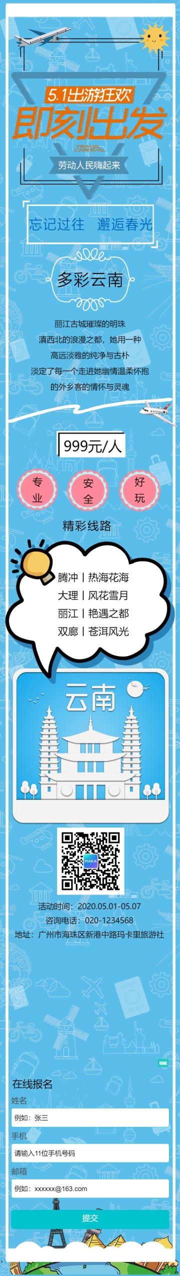 简约文艺五一旅游促销活动单页宣传推广