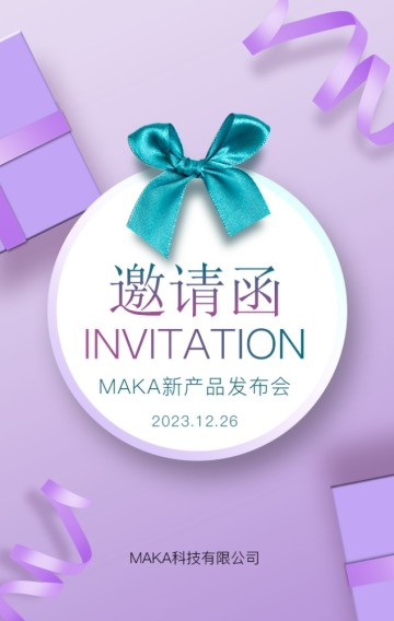时尚高端清新文艺产品发布会会议邀请函企业宣传H5