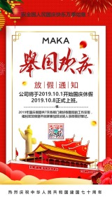 红色中国风国庆放假通知海报