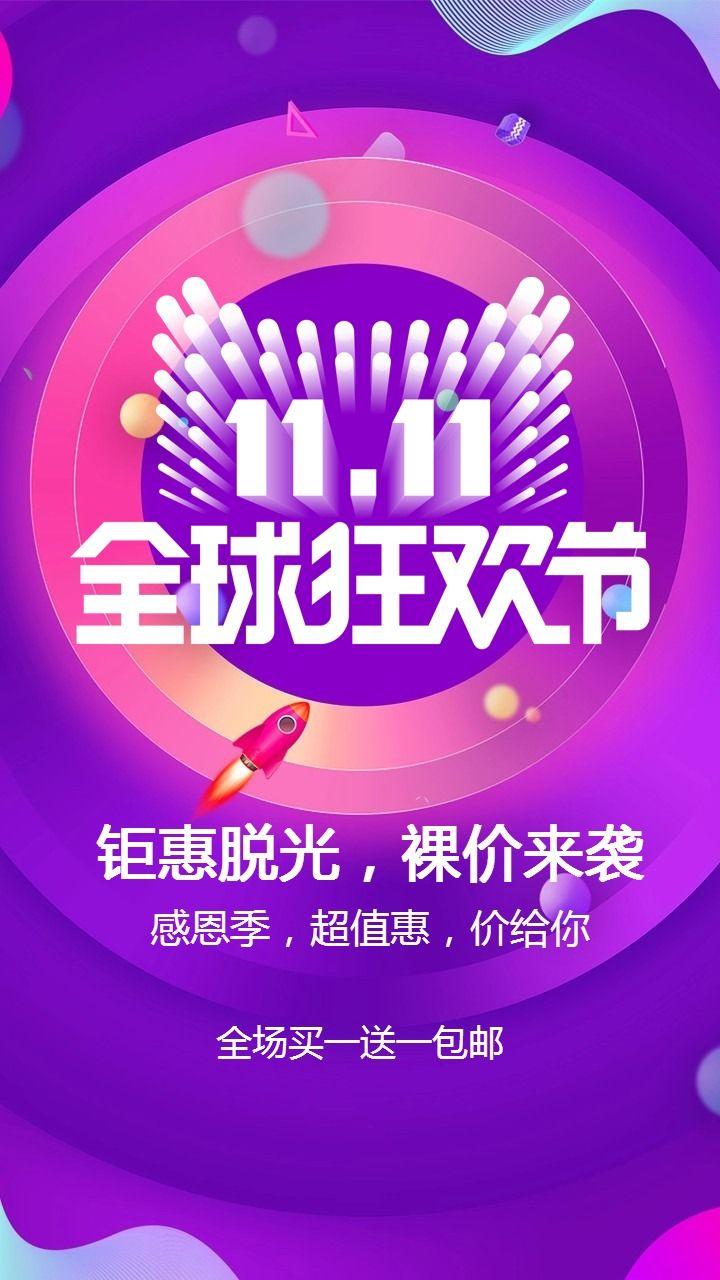双11淘宝天猫店铺促销活动宣传