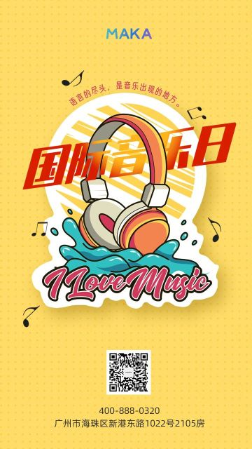 10.1 国际音乐日卡通可爱海报