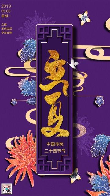古典中国风紫色立夏节气宣传海报