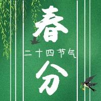 春风二十四节气绿色清新传统习俗宣传微信公众号封面小图