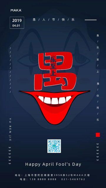 简约时尚4.1愚人节创意海报