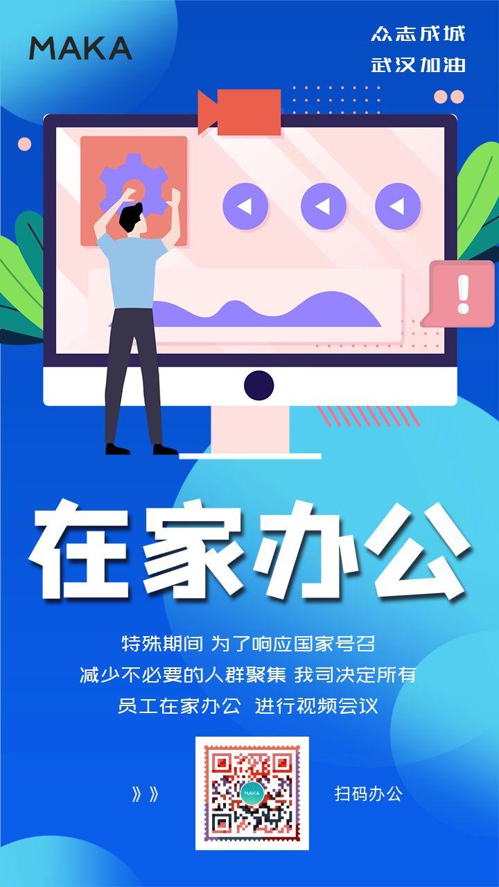 新冠肺炎疫情期间在家办公在线办公蓝色办公海报众志成城武汉加油