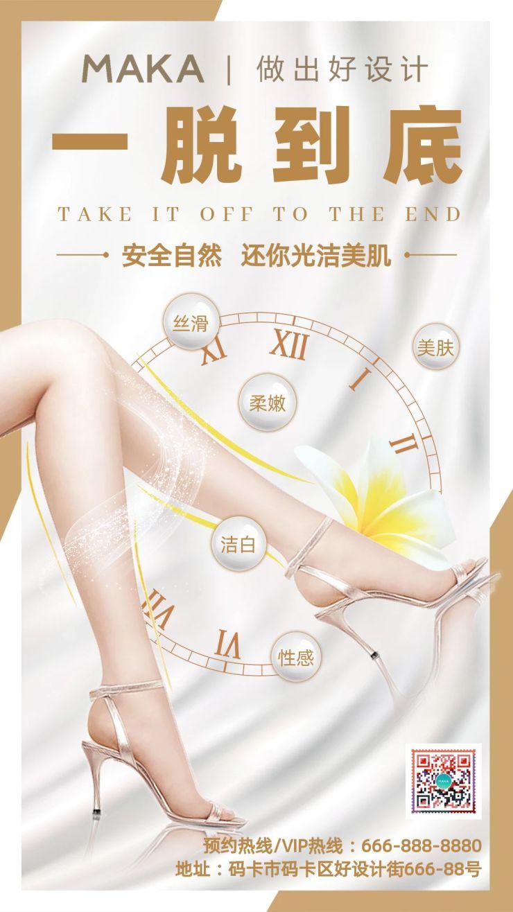 简约风脱毛促销宣传海报