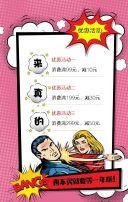 七夕情人节促销搞怪轻松时尚波普风格