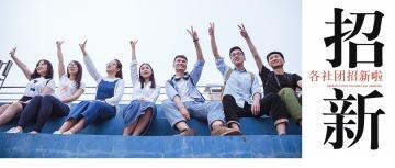 文艺小清新大学那些年社团招新校园招聘微信公众号封面大图