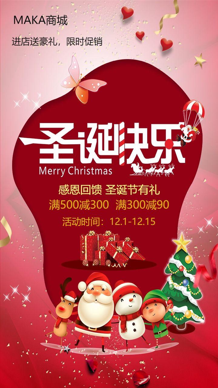 清新时尚圣诞节活动促销