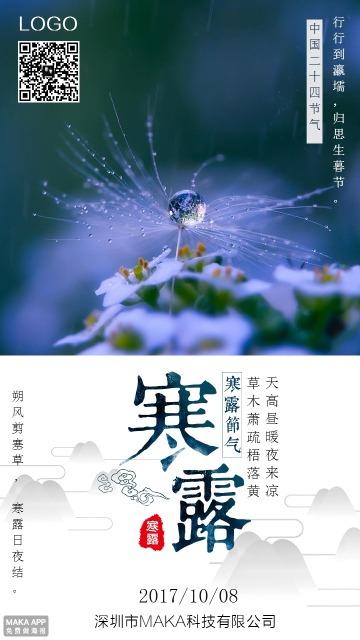 蓝色中国风寒露节气日签手机海报
