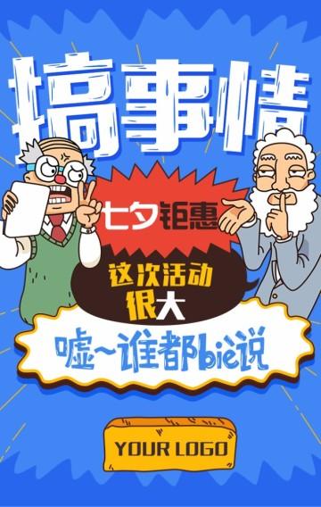 七夕情人节店铺产品展示 电商微店节日商品