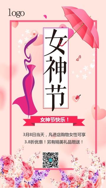 粉色系简约通用女神节海报
