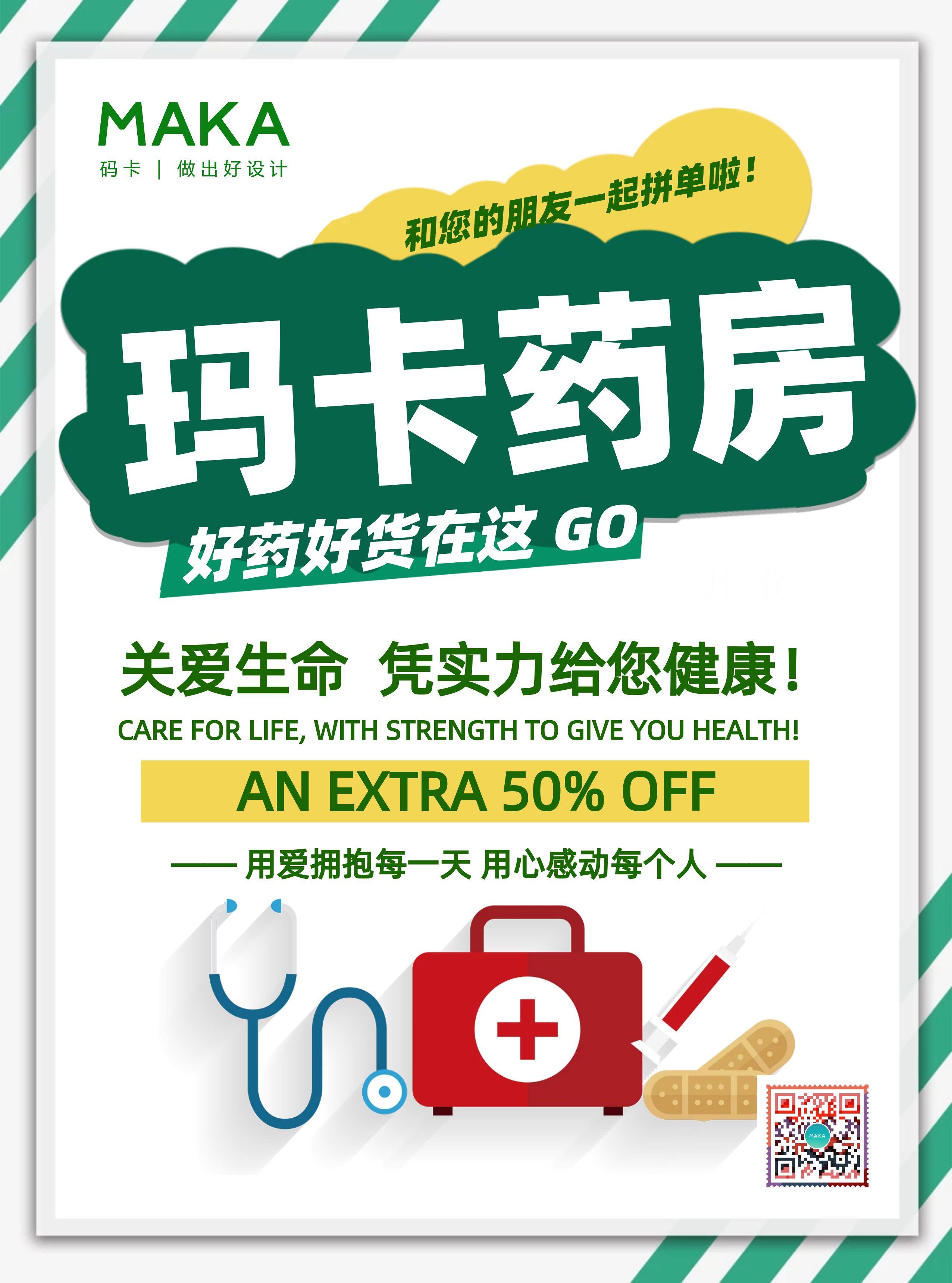 绿色简约风药店药房促销折扣宣传单页