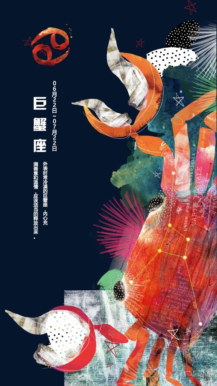 水彩插画风十二星座巨蟹座手机海报