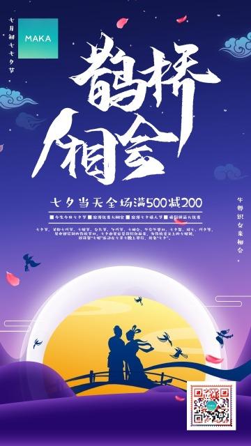 紫色中国风浪漫七夕鹊桥相会促销海报