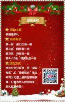 圣诞快乐节日祝福企业宣传推广红色喜庆