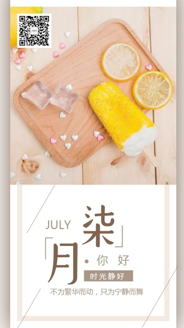 7月你好简约文艺早安心情励志日签手机版早安问候海报