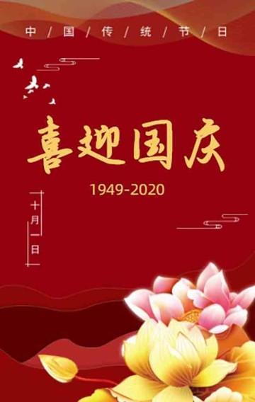 红色简约大气庆祝华诞国庆节宣传H5