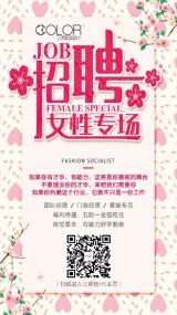 女性美容美发企业公司通用招聘海报