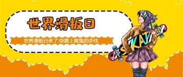 橙色世界滑板日简约插画微信公众号封面