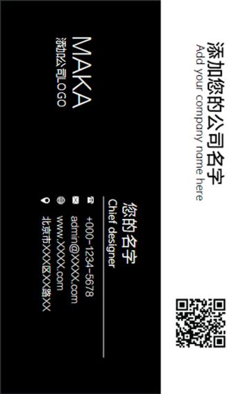 黑白简洁电子名片以及公司展示