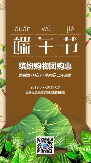 简约文艺传统端午节商家促销宣传海报