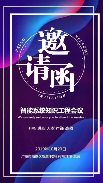 简约时尚企事业单位会议活动请柬海报