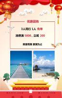 国庆促销 旅游宣传活动 国庆祝福旅游