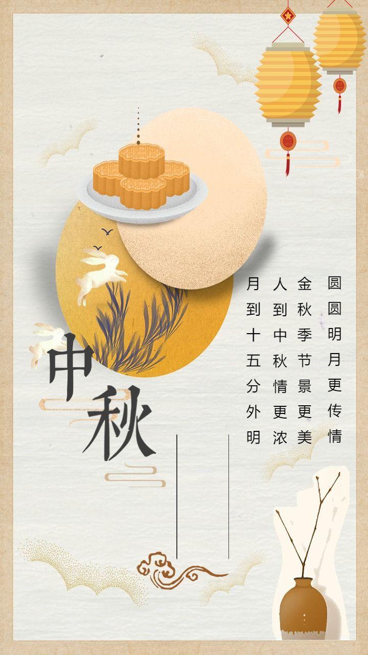 卡通中秋节祝福